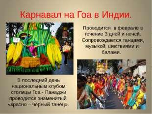 Карнавал на Гоа в Индии. Проводится в феврале в течение 3 дней и ночей. Сопро