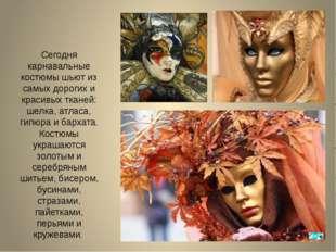 Сегодня карнавальные костюмы шьют из самых дорогих и красивых тканей: шелка,