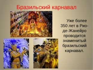 Бразильский карнавал Уже более 350 лет в Рио-де-Жанейро проводится знаменитый