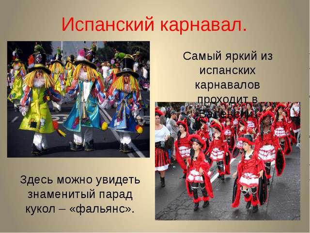 Испанский карнавал. Самый яркий из испанских карнавалов проходит в Валенсии....