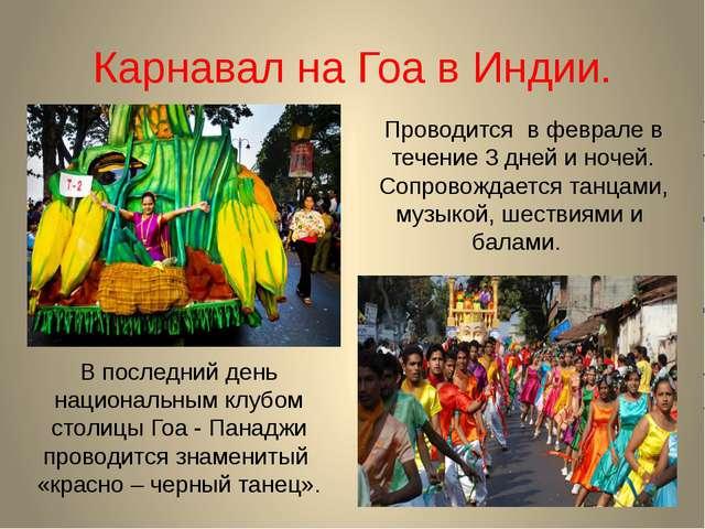 Карнавал на Гоа в Индии. Проводится в феврале в течение 3 дней и ночей. Сопро...