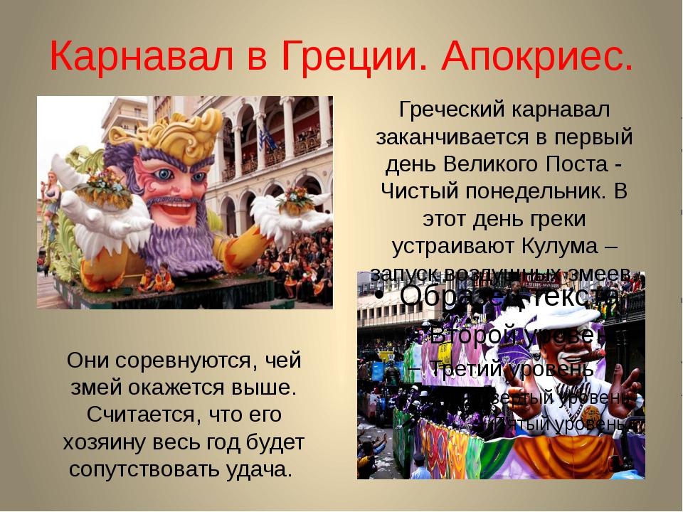 Карнавал в Греции. Апокриес. Греческий карнавал заканчивается в первый день В...