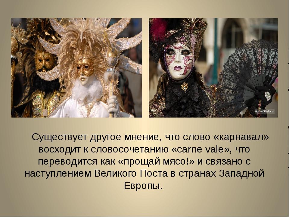 Существует другое мнение, что слово «карнавал» восходит к словосочетанию «ca...