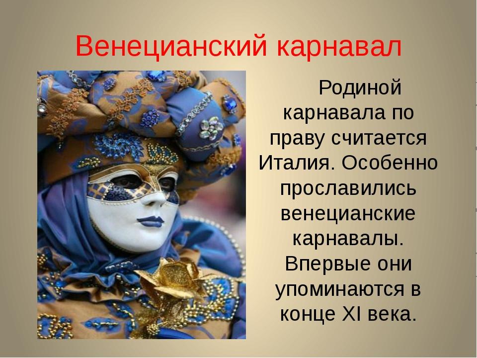 Венецианский карнавал Родиной карнавала по праву считается Италия. Особенно п...