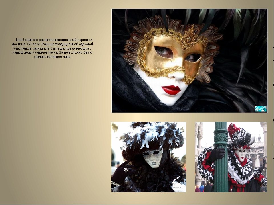 Наибольшего расцвета венецианский карнавал достиг в XYI веке. Раньше традици...