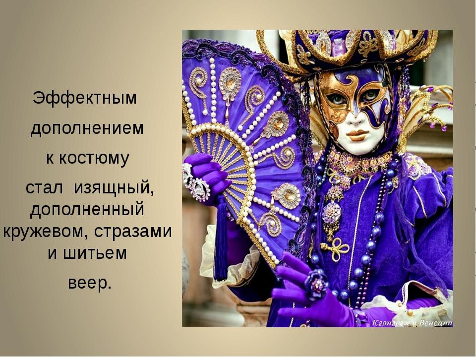 Эффектным дополнением к костюму стал изящный, дополненный кружевом, стразами...