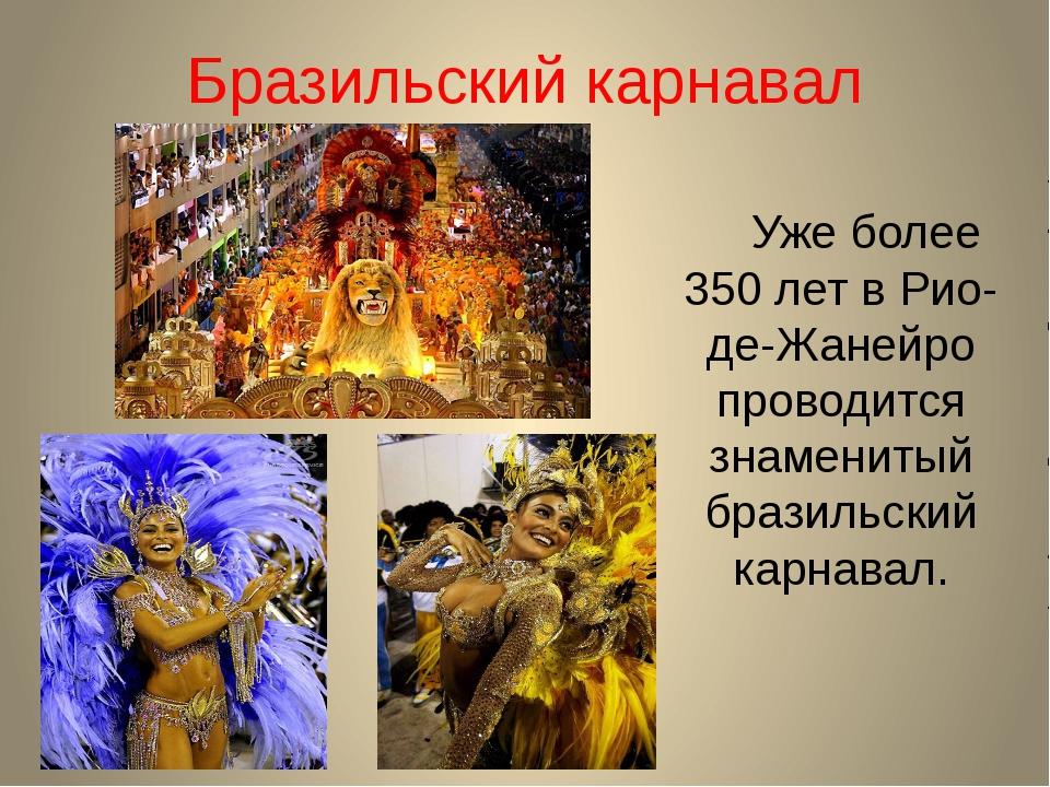 Бразильский карнавал Уже более 350 лет в Рио-де-Жанейро проводится знаменитый...