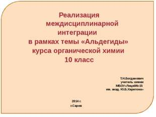 Реализация междисциплинарной интеграции в рамках темы «Альдегиды» курса орга