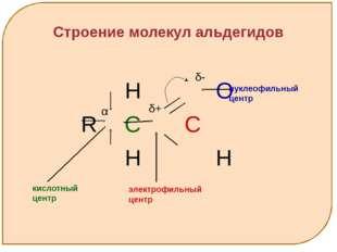 Строение молекул альдегидов H O R C C H H нуклеофильный центр кислотный цент