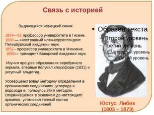 Юстус Либих (1803 – 1873) Выдающийся немецкий химик. 1824—52 профессор униве