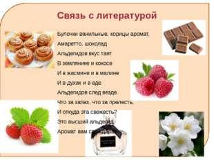 Связь с литературой Булочки ванильные, корицы аромат, Амаретто, шоколад Альд