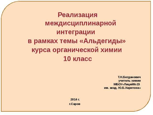 Реализация междисциплинарной интеграции в рамках темы «Альдегиды» курса орга...