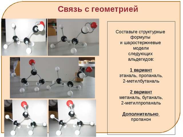 Связь с геометрией Составьте структурные формулы и шаростержневые модели сле...