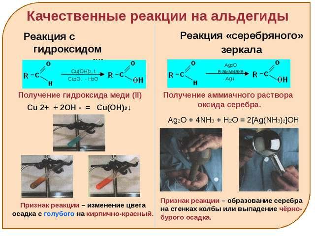 Реакция c гидроксидом меди (II) Реакция «серебряного» зеркала Сu(OH)2, t Cu2...