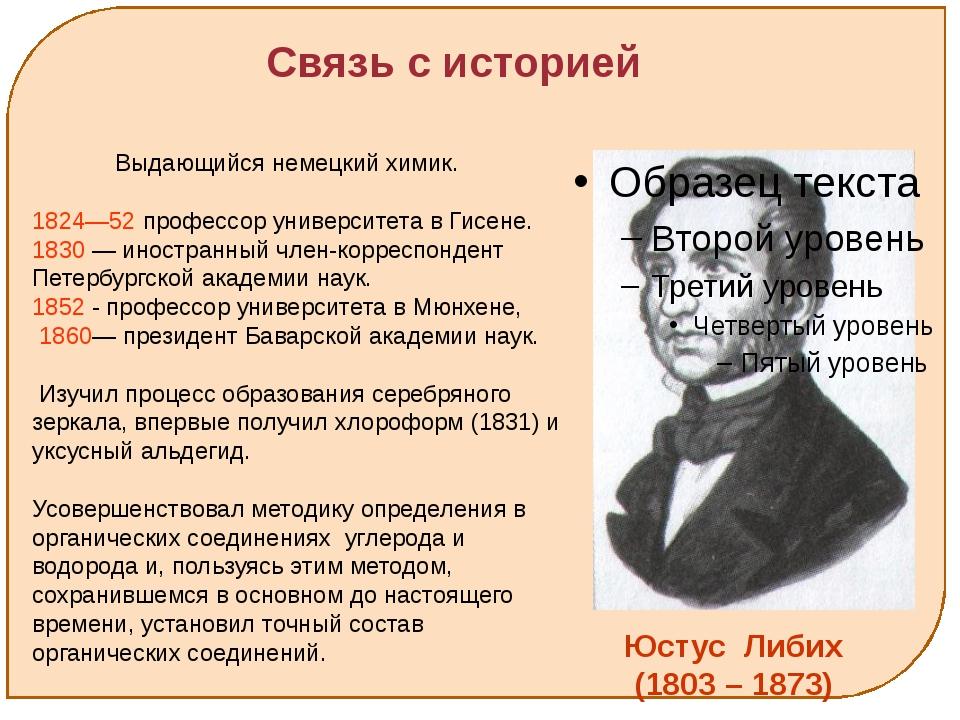 Юстус Либих (1803 – 1873) Выдающийся немецкий химик. 1824—52 профессор униве...