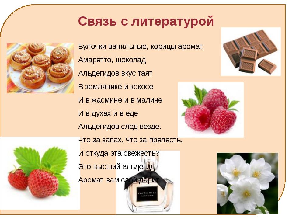 Связь с литературой Булочки ванильные, корицы аромат, Амаретто, шоколад Альд...