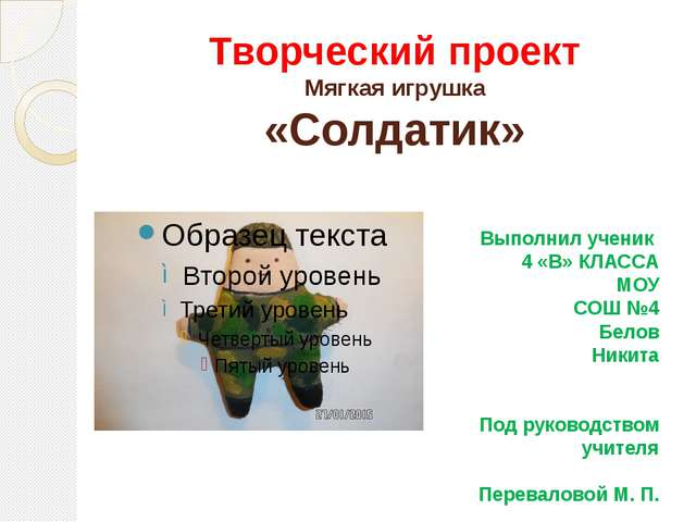 Творческий проект Мягкая игрушка «Солдатик» Выполнил ученик 4 «В» КЛАССА МОУ...