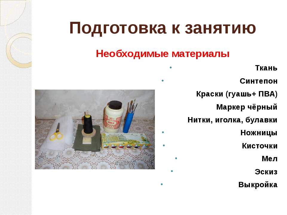 Подготовка к занятию Необходимые материалы Ткань Синтепон Краски (гуашь+ ПВА)...