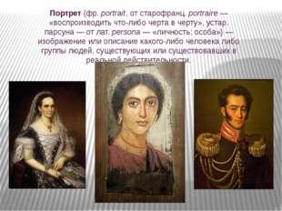 Портрет (фр.portrait, от старофранц. portraire— «воспроизводить что-либо че