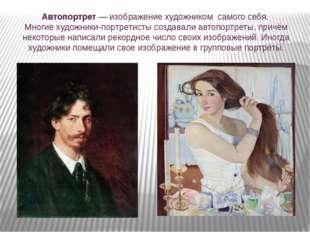 Автопортрет — изображение художником самого себя. Многие художники-портретист