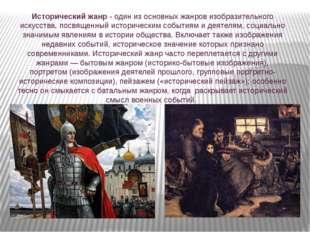 Исторический жанр - один из основных жанров изобразительного искусства, посвя