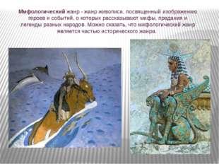 Мифологический жанр - жанр живописи, посвященный изображению героев и событий