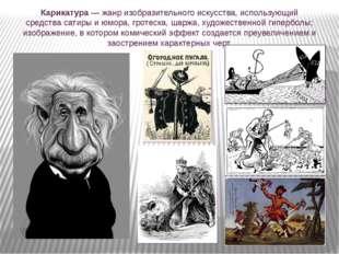 Карикатура — жанр изобразительного искусства, использующий средства сатиры и