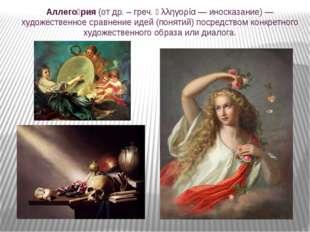 Аллего́рия (от др. – греч. ἀλληγορία— иносказание)— художественное сравнени
