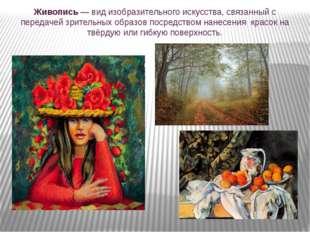 Живопись— вид изобразительного искусства, связанный с передачей зрительных о