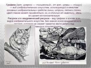 Графика (греч. γραφικος — «письменный», от греч. γραφω — «пишу») — вид изобра