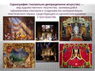 Сценография (театрально-декорационное искусство) — вид художественного творче