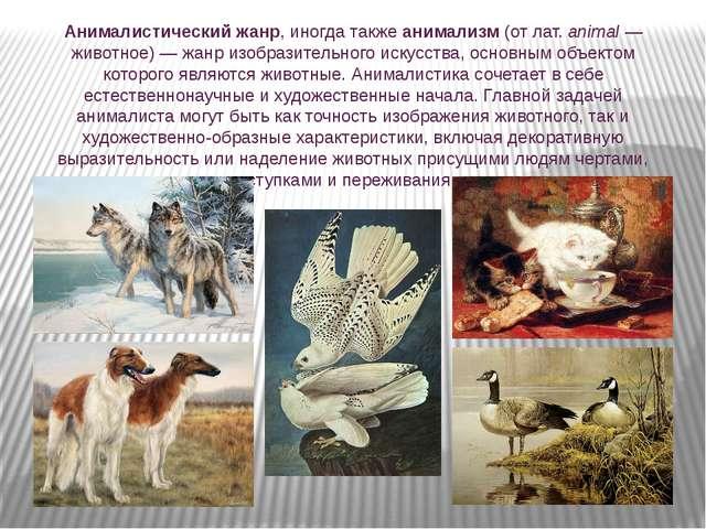 Анималистический жанр, иногда также анимализм (от лат.animal— животное)— ж...