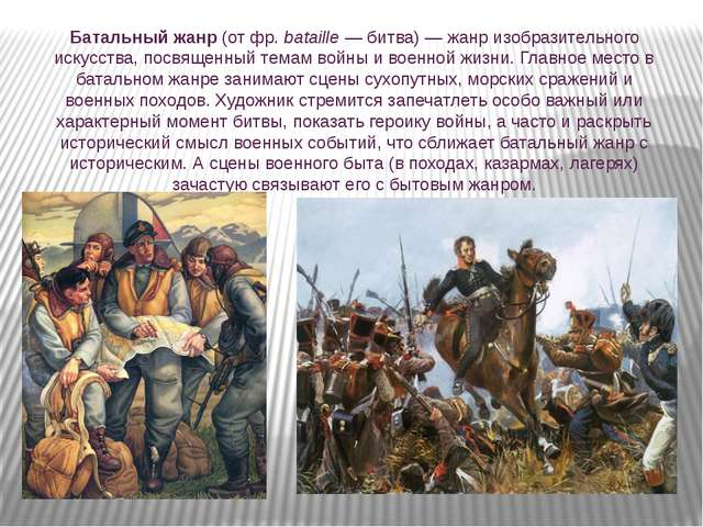 Батальный жанр (от фр.bataille— битва)— жанр изобразительного искусства, п...