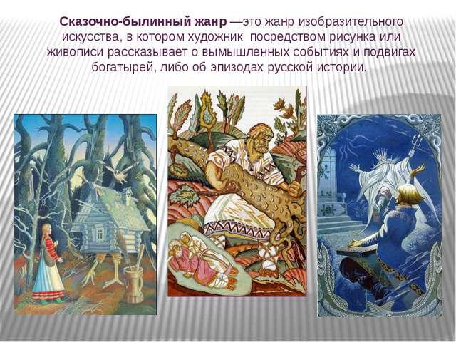 Сказочно-былинный жанр —это жанр изобразительного искусства, в котором художн...