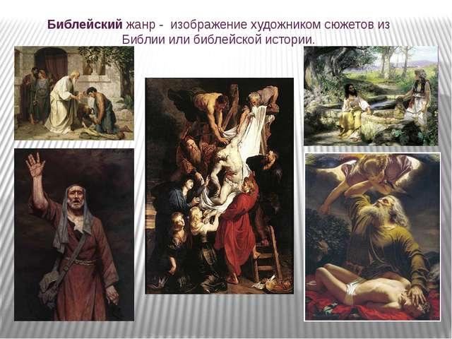 Библейский жанр - изображение художником сюжетов из Библии или библейской ист...
