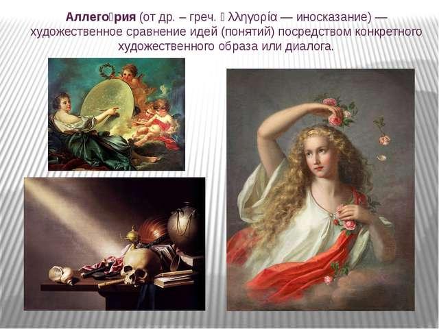 Аллего́рия (от др. – греч. ἀλληγορία— иносказание)— художественное сравнени...