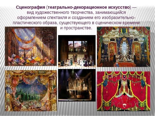 Сценография (театрально-декорационное искусство) — вид художественного творче...