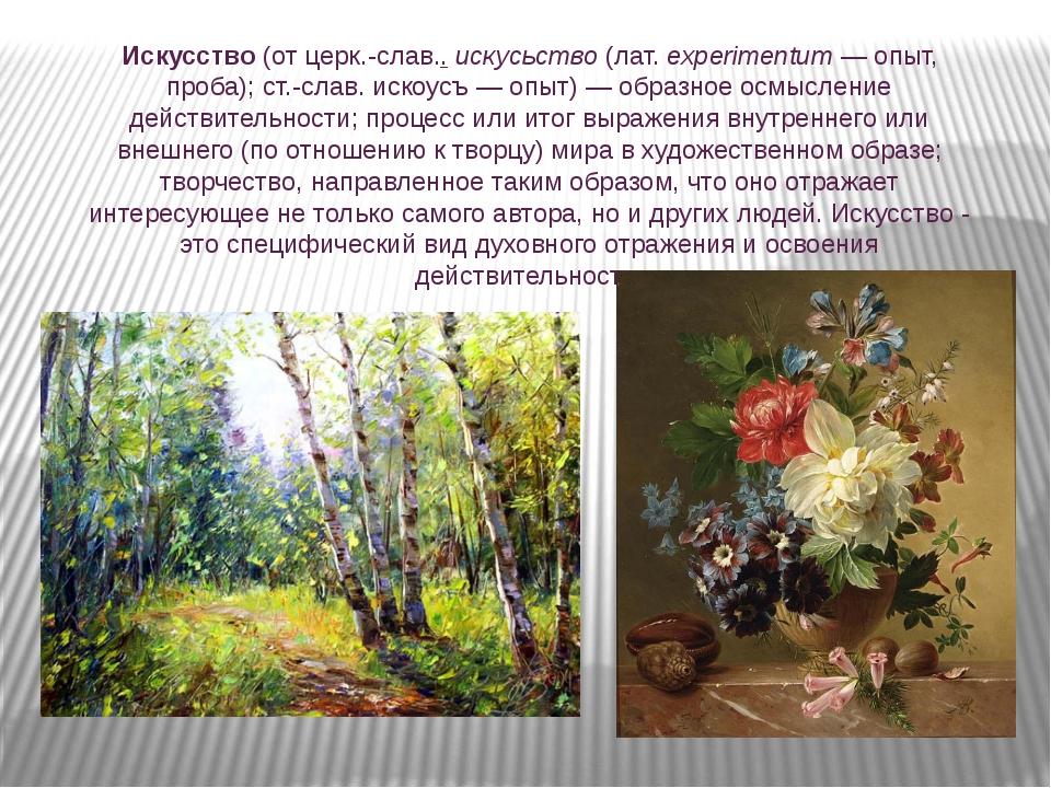 Искусство (от церк.-слав.. искусьство (лат.eхperimentum— опыт, проба); ст.-...