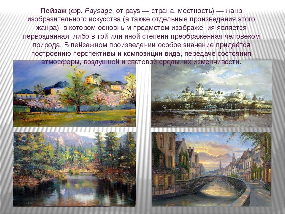 Пейзаж (фр.Paysage, от pays— страна, местность)— жанр изобразительного иск...