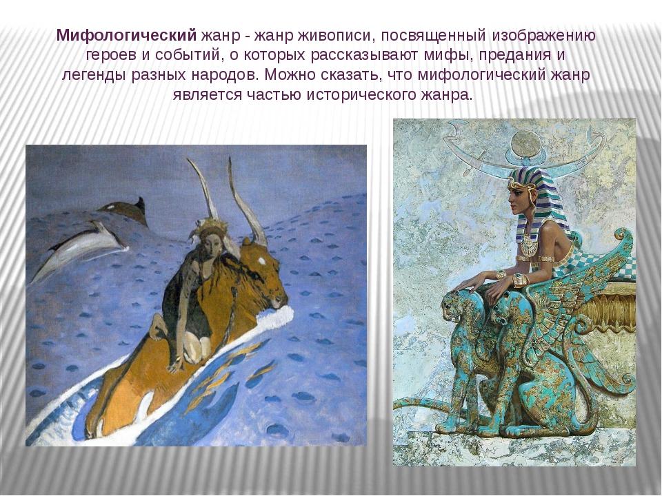 Мифологический жанр - жанр живописи, посвященный изображению героев и событий...