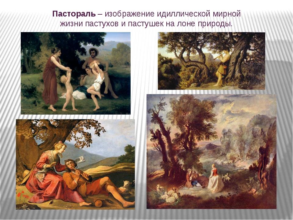 Пастораль – изображение идиллической мирной жизни пастухов и пастушек на лоне...