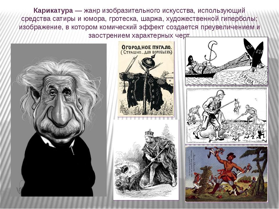 Карикатура — жанр изобразительного искусства, использующий средства сатиры и...
