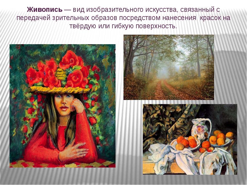 Живопись— вид изобразительного искусства, связанный с передачей зрительных о...