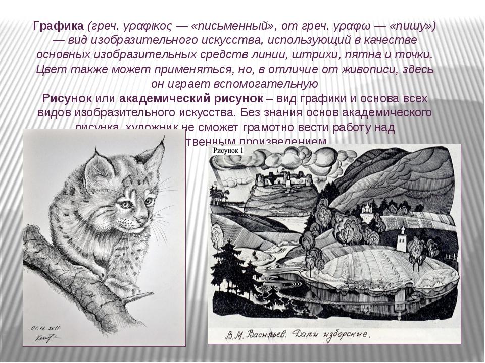 Графика (греч. γραφικος — «письменный», от греч. γραφω — «пишу») — вид изобра...