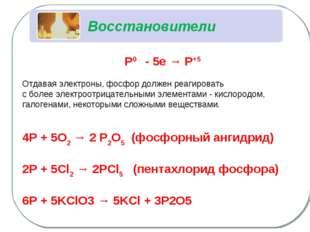 Р0 - 5е → Р+5 Отдавая электроны, фосфор должен реагировать с более электроот