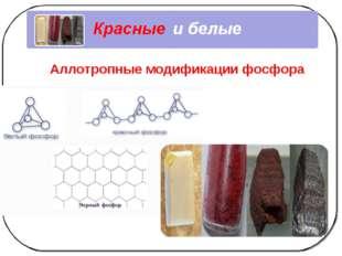 Аллотропные модификации фосфора