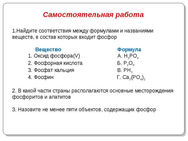 Самостоятельная работа Найдите соответствия между формулами и названиями веще...