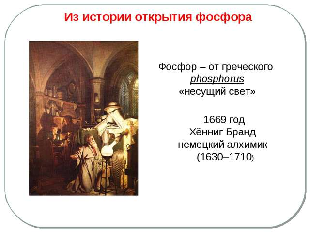 1669 год Хённиг Бранд немецкий алхимик (1630–1710) Из истории открытия фосфо...