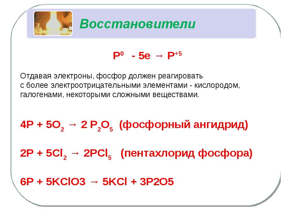 Р0 - 5е → Р+5 Отдавая электроны, фосфор должен реагировать с более электроот...