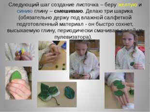 Следующий шаг создание листочка – беру желтую и синию глину – смешиваю. Делаю